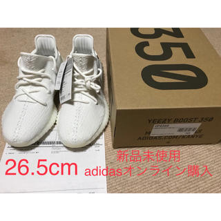 adidas - adidas YEEZY BOOST 350 V2 WHITE 26.5cm