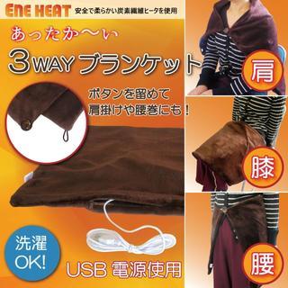 【エネヒート】洗濯可能3方式ホットブランケット(USB電源、ダークブラウン)(その他)
