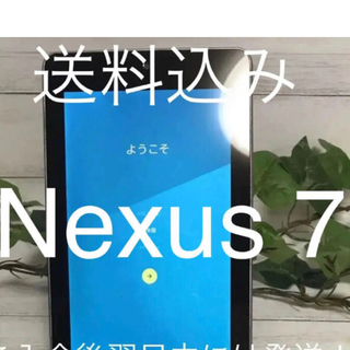 ネクサス7(NEXUS7)のNexus7 2012 32GBAndroid Wi-FiモデルME370T(タブレット)