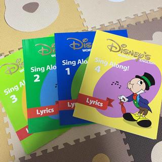 Disney - シングアロング リリックス