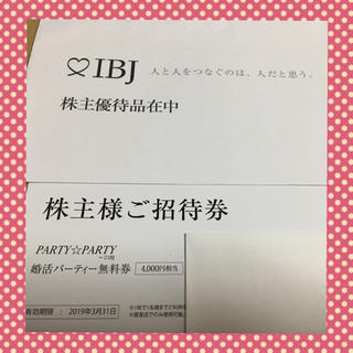 IBJ 株主優待 婚活パーティ無料券 PARTY☆PARTY