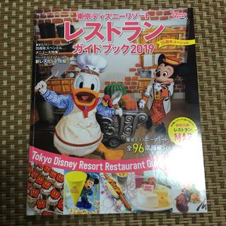 講談社 - 東京ディズニーリゾートレストランガイドブック2019