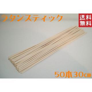 送料無料50本30cmリードディフューザー/ラタンスティック/リードスティック(お香/香炉)