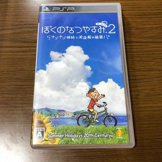 プレイステーションポータブル(PlayStation Portable)のpsp ぼくのなつやすみ2(携帯用ゲームソフト)