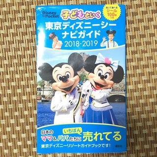 講談社 - 子どもといく 東京ディズニーシー ナビガイド2018-2019