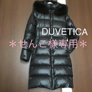 デュベティカ(DUVETICA)の*せんこ様専用*duvetica デュベティカ ダウンコート 黒 (ダウンジャケット)