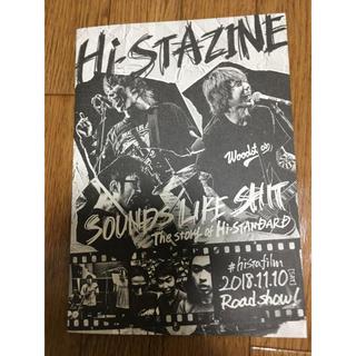 ハイスタンダード(HIGH!STANDARD)のHi-STAZINE 3点セット‼︎(ミュージシャン)