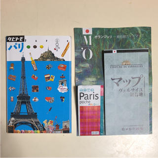 【最新版】『タビトモ』パリ 2017年10月発行+おまけ付き( ⁎ᵕᴗᵕ⁎ )