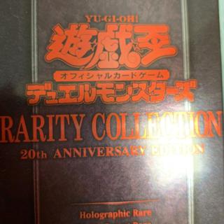 ユウギオウ(遊戯王)のロイヤリティコレクション シングル 在庫一覧!送料無料!(シングルカード)