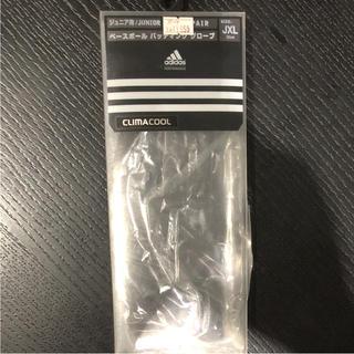 アディダス(adidas)のバッティング用手ぶくろ(グローブ)