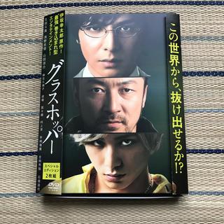 Hey! Say! JUMP - グラスホッパー DVD