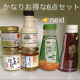 純粋マヌカハニー✨国産純粋とち蜂蜜✨高級メイプルシロップ✨純粋はちみつ✨蜂蜜
