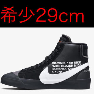 ☆希少 限定 off-white × nike blazer mid 29 登坂