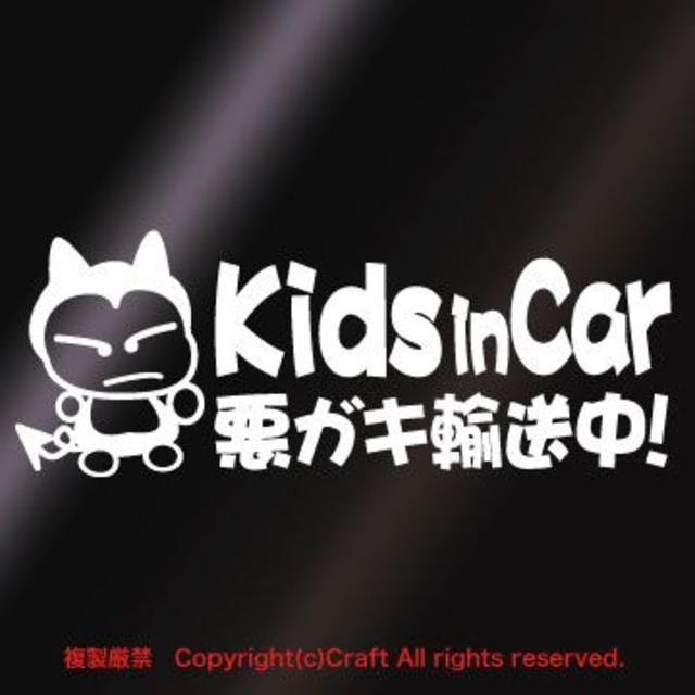Kids in Car 悪ガキ輸送中!/ステッカー(fjG/白)キッズインカー 自動車/バイクの自動車(車外アクセサリ)の商品写真