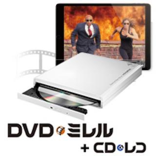 アイオーデータ(IODATA)のI•O DATA DVDミレル+CDレコ DVRP-W8A1(DVDプレーヤー)