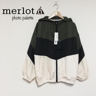 メルロー(merlot)の新作♡ メルロー タフタ配色 マウンテンパーカー ビッグシルエット カーキ(ナイロンジャケット)