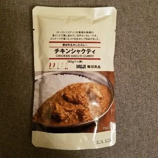 ムジルシリョウヒン(MUJI (無印良品))の無印良品 カレー チキンシャクティ(レトルト食品)