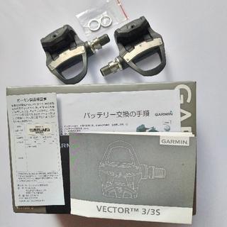 GARMIN - GARMIN(ガーミン) Vector3 ベクター3 パワーメーター
