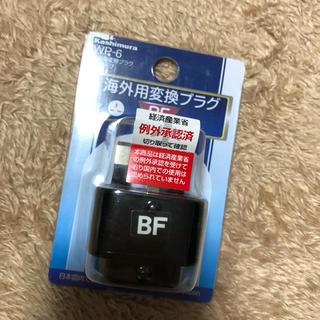 カシムラ(Kashimura)の【BFタイプ】海外用変換プラグ【WP-6】(変圧器/アダプター)