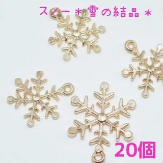 スノー*雪の結晶* チャームパーツ 20個