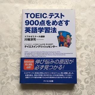 ♡ TOEICテスト900点をめざす英語学習法 ♡
