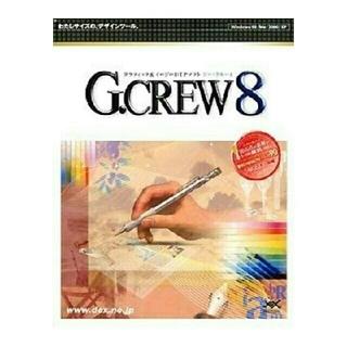 G.CREW 8 グラフィック DTPソフト ジー・クルー8(オフィス/パソコンデスク)