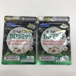ファンケル(FANCL)の大人のカロリミットファンケル 14日分×2袋セット(ダイエット食品)