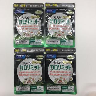 ファンケル(FANCL)の大人のカロリミットファンケル 14日分×4袋セット(ダイエット食品)