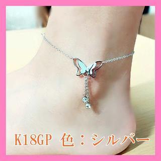キラキラでかわいい☆蝶とCZ モチーフ のチェーン アンクレット(シルバー)(アンクレット)
