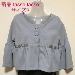 タスタス(tasse tasse)の新品 tasse tasse ノーカラー ジャケット カーディガン 2(テーラードジャケット)