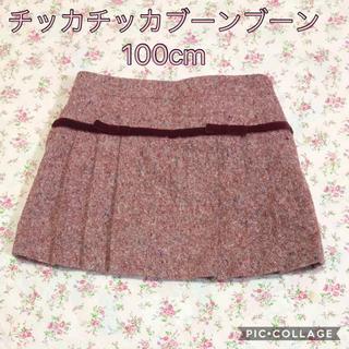 チッカチッカブーンブーン(CHICKA CHICKA BOOM BOOM)の美品 CHICKACHICKA BOONBOON リボン付き スカート 100(スカート)