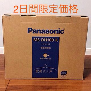 パナソニック(Panasonic)の 脱臭ハンガー  Panasonic  MS-DH 100-K  明日まで値下げ(その他)