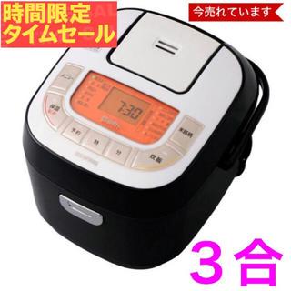 【新品】炊飯器 3合炊き アイリスオーヤマ 銘柄炊き機能
