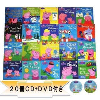 新品_Peppa Pigセット【CD1枚+DVD1枚+英語絵本20冊】