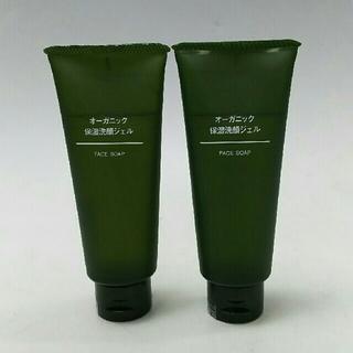 ムジルシリョウヒン(MUJI (無印良品))の新品 無印良品 オーガニック 保湿洗顔ジェル・2点セット(洗顔料)