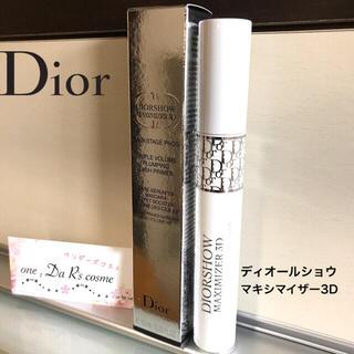 クリスチャンディオール(Christian Dior)の■新品■ ディオールショウ マキシマイザー 3D(マスカラ下地/トップコート)