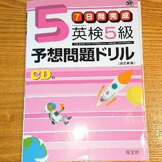 旺文社 - 英検5級
