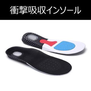 インソール★靴底★中敷【25.5cm〜28cm】(その他)