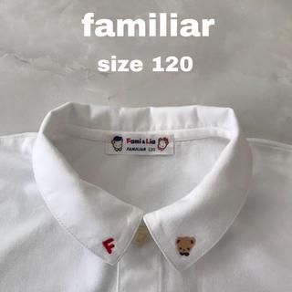 familiar - familiar 長袖シャツ・長袖ブラウス 120