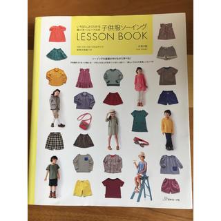 パターンレーベル 子供服ソーイング LESSON BOOK 100〜130サイズ