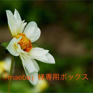 「maeba」様 専用ボックス(その他)