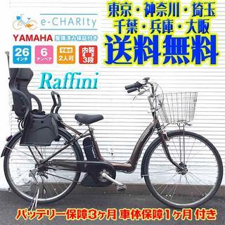 A062 ヤマハ ラフィーニ 子供乗せ 3人乗り対応 新基準 電動自転車