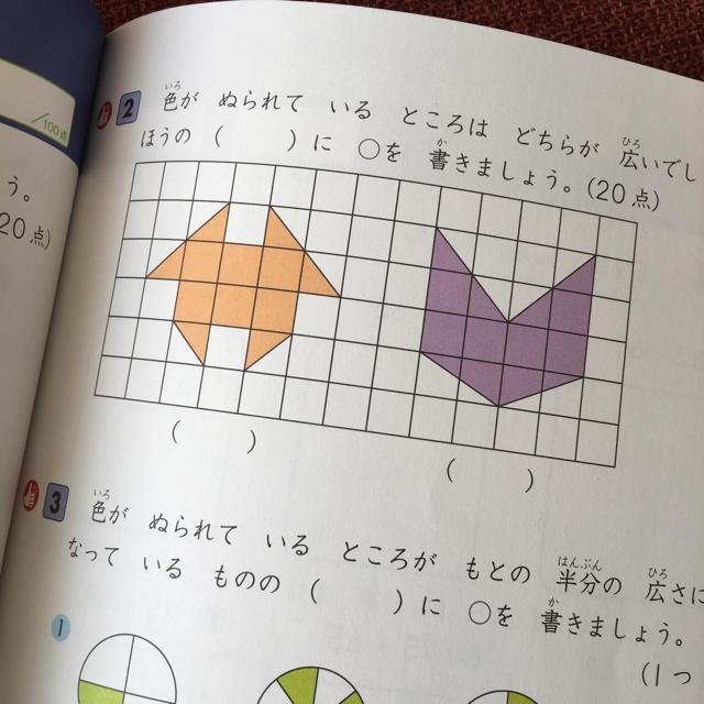 おすすめ 小学2年 問題集