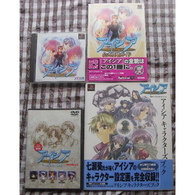 PS アイシア 攻略本 セット ガイド 2冊 DVD パラレルファンタジー エンタメ/ホビーのゲームソフト/ゲーム機本体(家庭用ゲームソフト)の商品写真