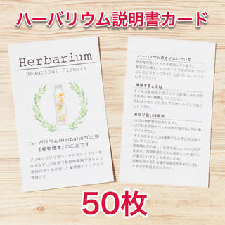 ハーバリウム 説明書 カード 50枚