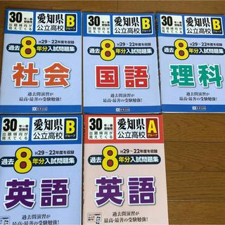 愛知県公立高校 入試問題集