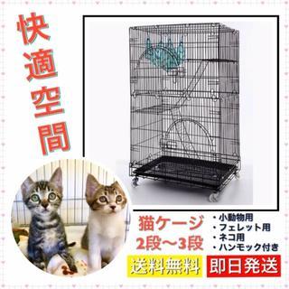 ペット 猫 ゲージ キャットケージ3段 ネコケージ2段 室内 小動物