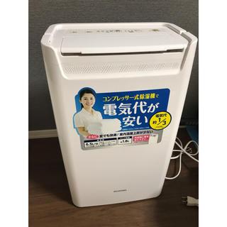 ☆送料込☆アイリスオーヤマ RCA-6500 衣類乾燥除湿機 コンプレッサー式