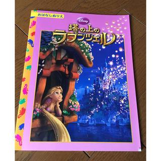 ディズニー(Disney)のラプンツェル 塗り絵(アート/エンタメ)