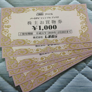 ★送料無料★しまむら 株主優待券1000円優待券×6枚(6,000円分)